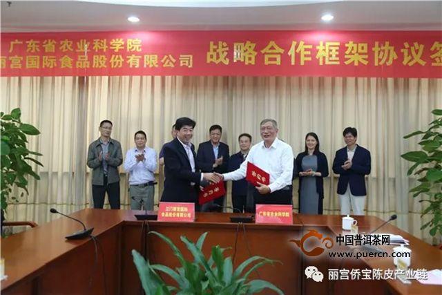 丽宫食品与广东省农业科学院签订合作协议,进一步推进新会陈皮科学发展