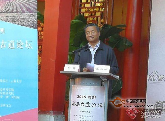 """""""2019昆明·茶马古道论坛""""在云南大学王九龄旧居举行"""