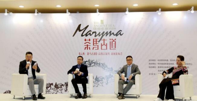 3月30日 马艳丽将用一场大秀诠释云南普洱之茶马古道