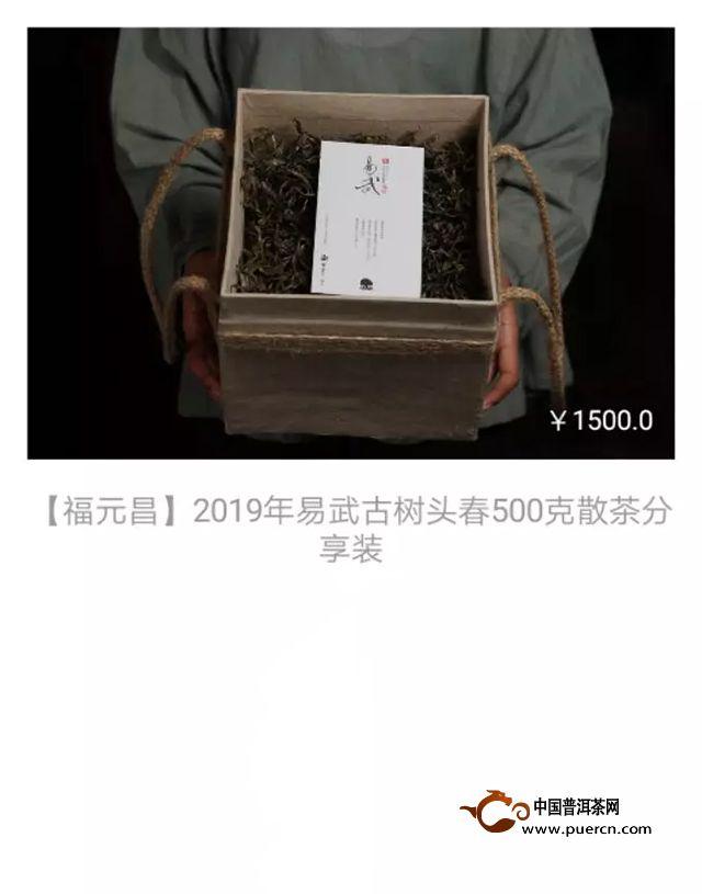 福元昌2019年春茶古树易武(散茶)礼盒春茶季限时分享中....