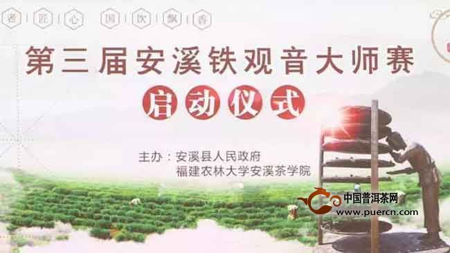 第三届安溪铁观音大师赛将于2019年4月1日-10月16日举办