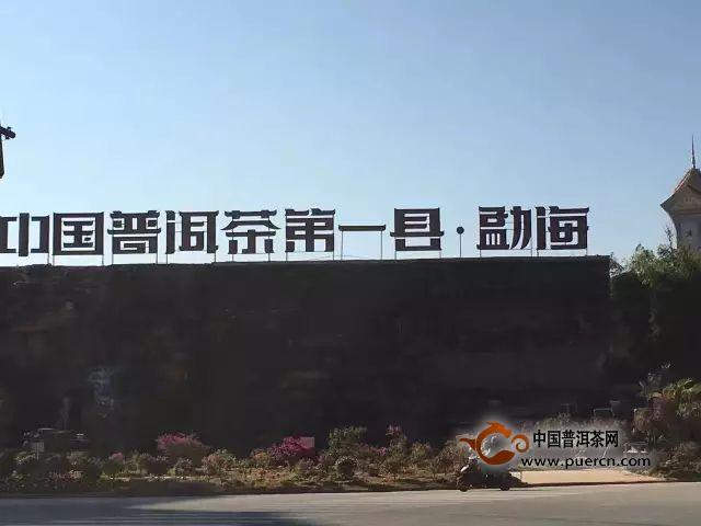 【视频】西双版纳勐海茶城!人间天堂