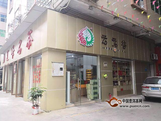 云元谷每日熟茶丨科普:渥堆发酵中微生物起的主要作用