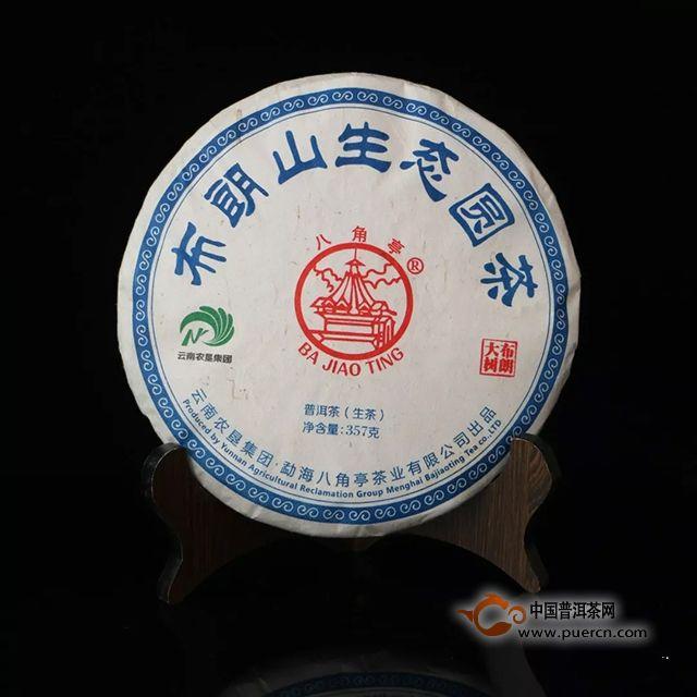 八角亭布朗山生态园茶