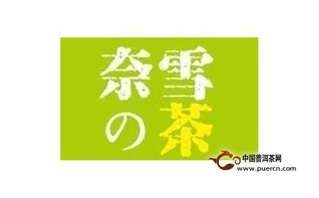 奈雪的茶赵林:品牌要走得远,一定要满足消费者多重需求