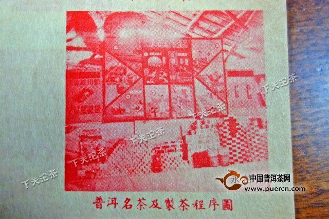下关沱茶:【独家】解放初的云南茶叶概况(上)