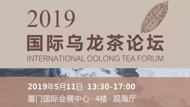 2019国际乌龙茶论坛|茶汤论——华人工夫茶面面观