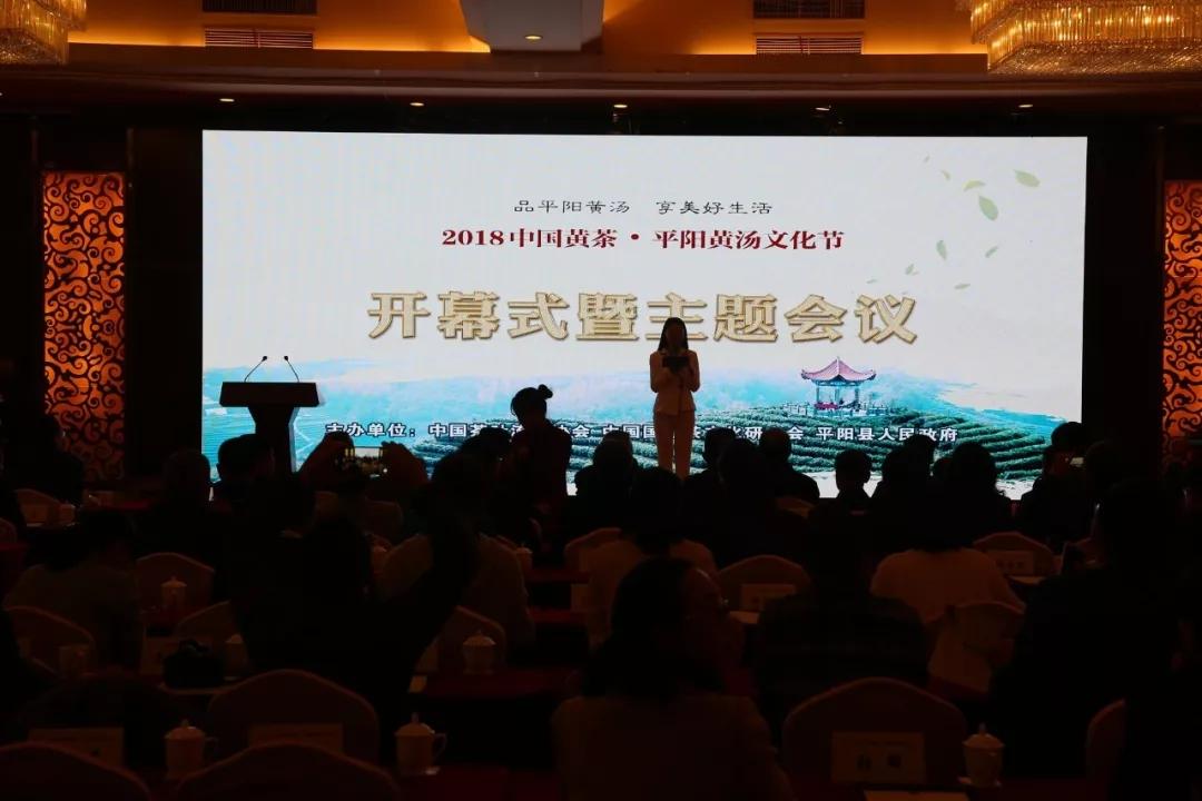 中国黄茶产业将抱团发展