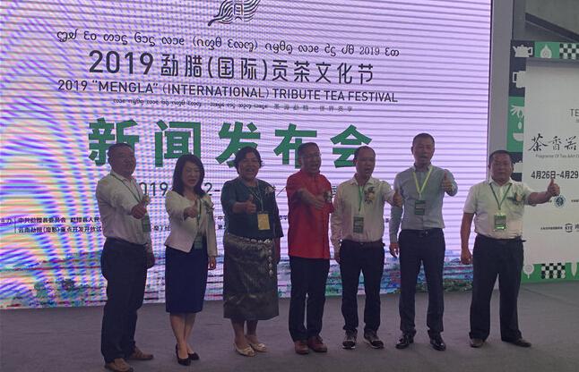 2019勐腊(国际)贡茶文化节即将起航
