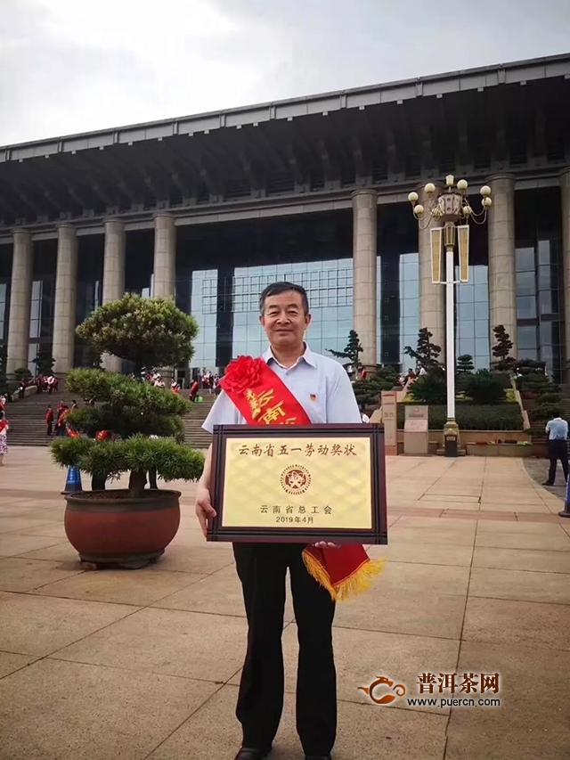 喜报!!!八角亭茶业公司荣获云南省五一劳动奖章