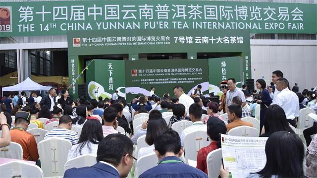 第十四届茶博会吸引9.02万人次 现场及意向性成交金额达3.2亿元