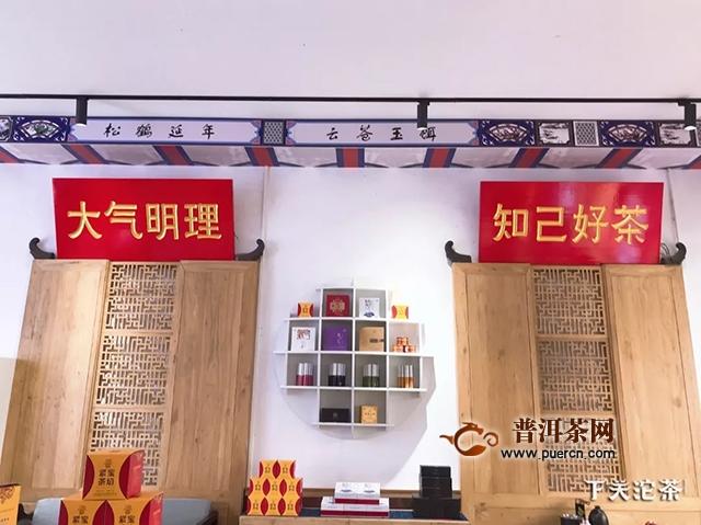 2019年北京世园会,下关沱茶在这里等您!