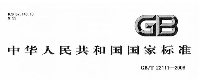 """陈升学堂 第80期:权威干货!普洱茶""""国家标准""""概念学习"""