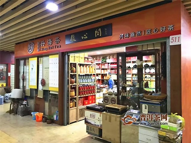 兴海茶:从深圳开始夏日兴海茶之旅