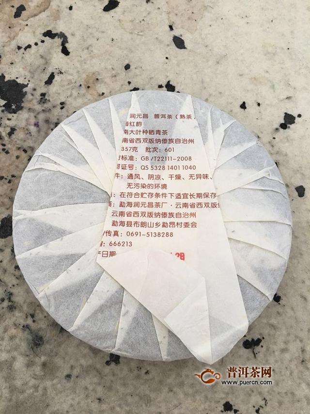 2016年润元昌勐海红韵熟茶试用品鉴