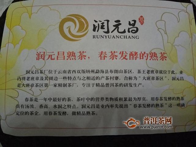 2016年润元昌勐海红韵熟茶评测报告