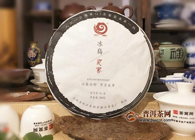 【好茶品味】05月06日-05月12日