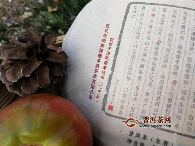 《乱石丛生、兰香飘溢》2018年德丰昌-石上兰韵 生茶试用评测报告