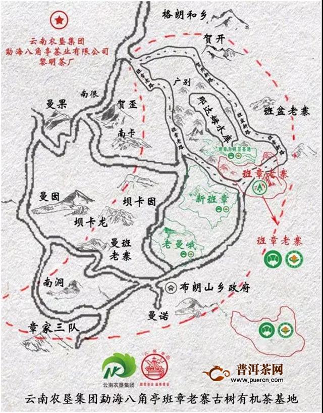2018年班章老寨古树有机正式上市