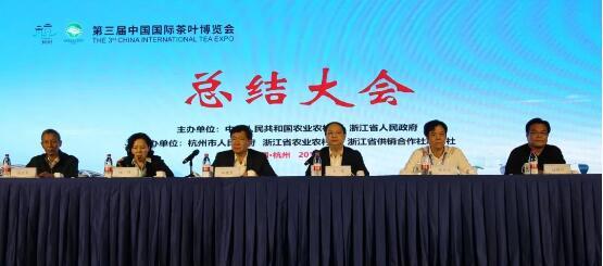 第三届中国国际茶叶博览会圆满闭展!