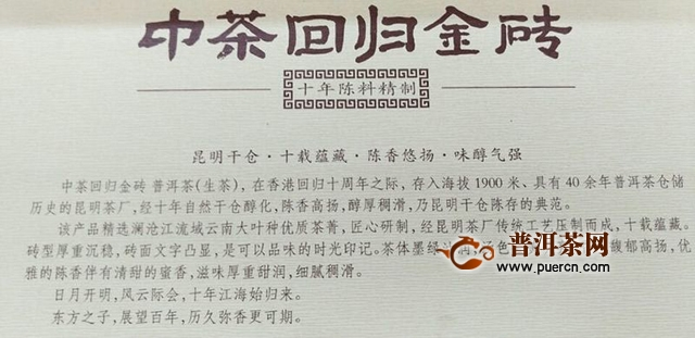"""妙味自在…… ---""""中茶•回归金砖""""生茶品鉴报告"""