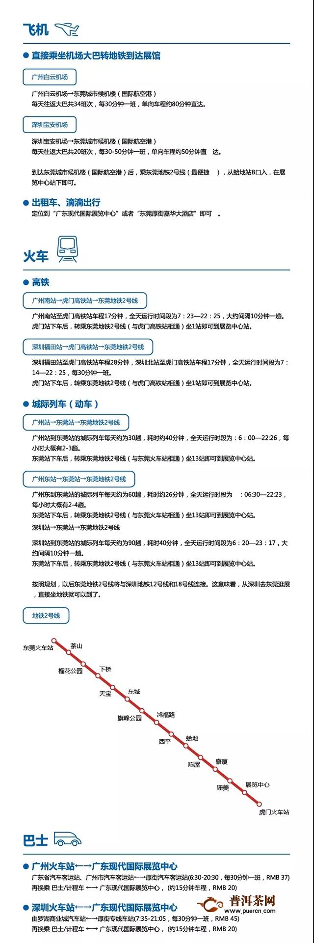 春茶盛宴  香飘莞邑|2019第十二届东莞春季茶博会5月30日开幕