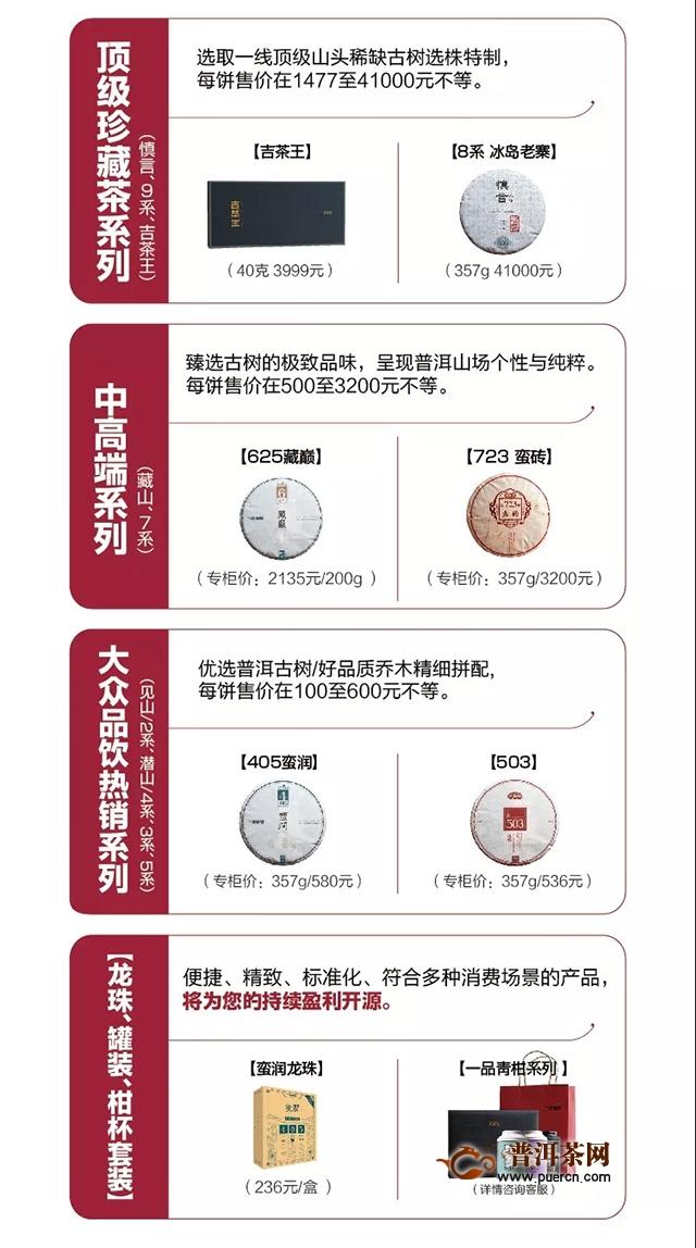 做可持续盈利的茶叶生意|吉普号广州茶博会诚邀加盟