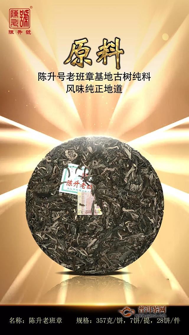 """王者风范,一览众山小│2019年""""玖玖""""陈升老班章面市"""