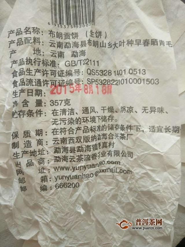 2014年云源号布朗贡饼试饮报告