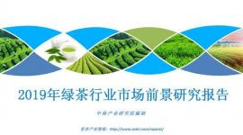 中商产业研究院特推出:2019年绿茶行业市场前景研究报告