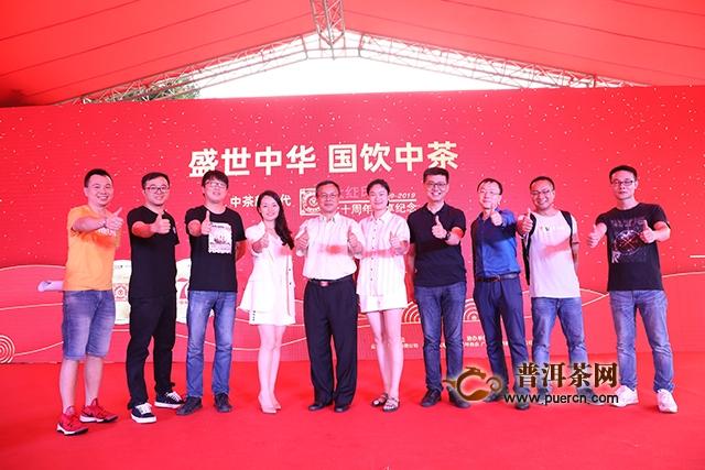 中茶新时代  大红印七十周年尊享纪念发布会