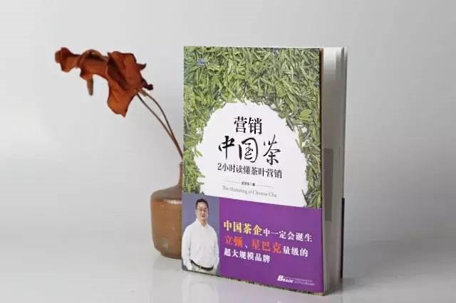 新书| 《营销中国茶:2小时读懂茶叶营销》