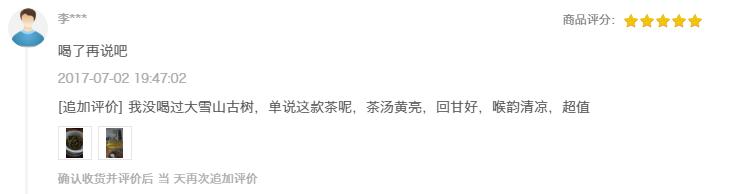 2019年大雪山老树纯料专业评测