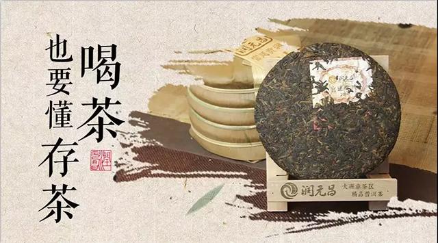 润元昌解惑茶铺|你在普洱茶购买中遇到过什么问题?
