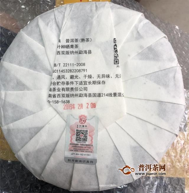 2019年兴海茶业兴海今典熟茶试用评测报告