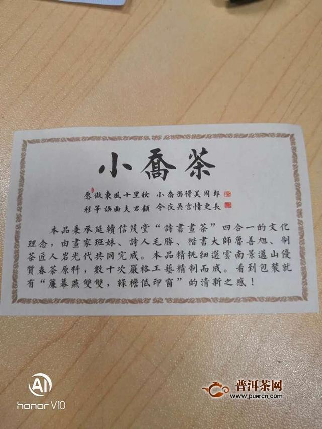 曲有误,周郎顾。以文为题-----2018年信茂堂小乔茶生茶品鉴