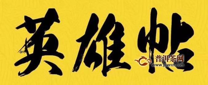 杨普号古诗词拼配大赛(第3期)+第2期总结