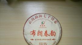 2017年云源号布朗春韵熟茶试用评测报告