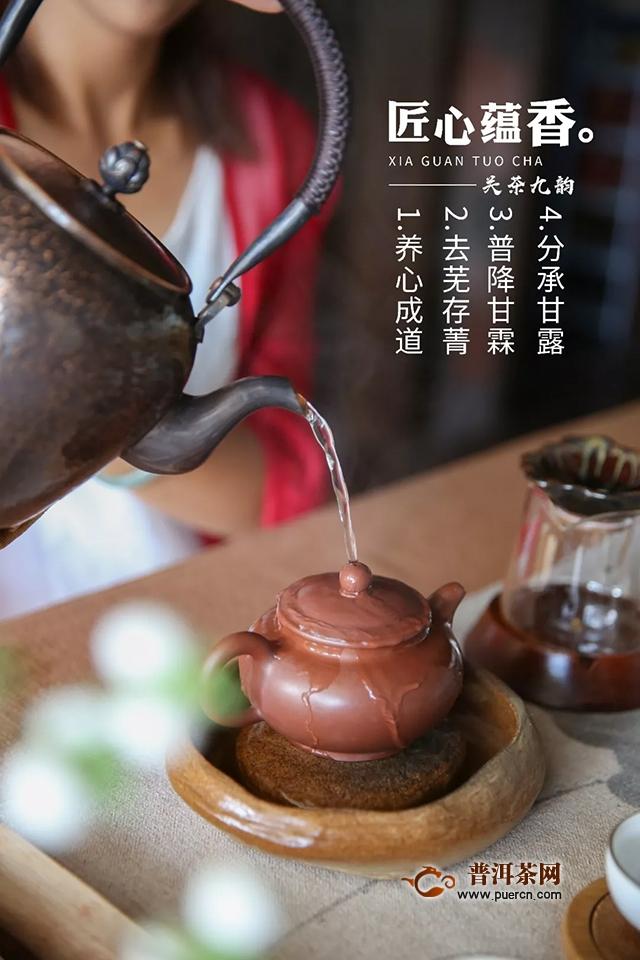 【关茶九韵】一杯好茶是这样泡出来的!(下)