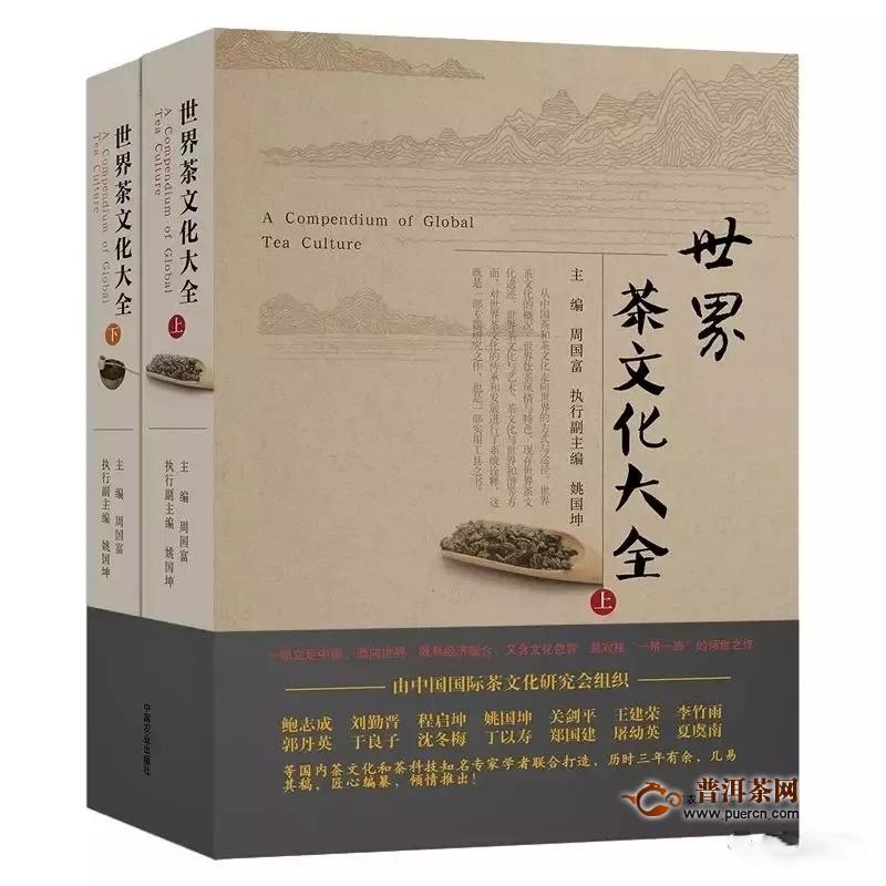 福鼎白茶入选《世界茶文化大全》章节