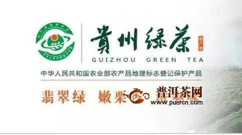 贵州绿茶登上2019中国品牌价值评价信息榜,排名第25位!