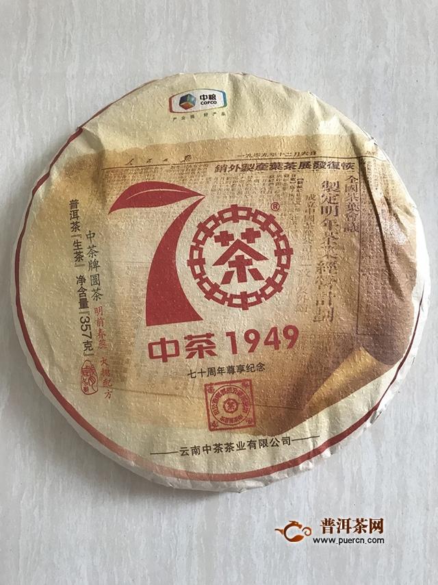2019年中茶普洱 中茶大红印·七十周年尊享版 生茶试用评测报告