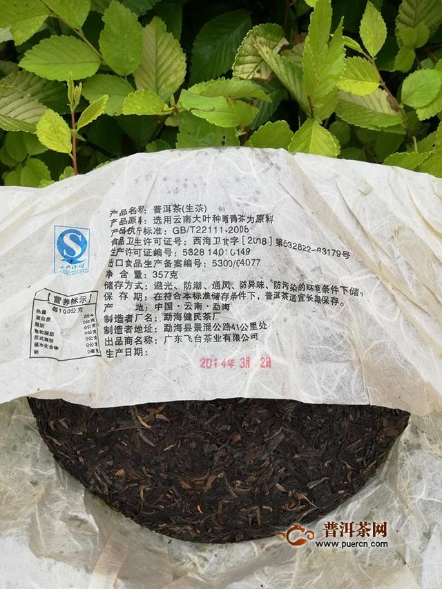2014年飞台号 易武正山 生茶品鉴报告