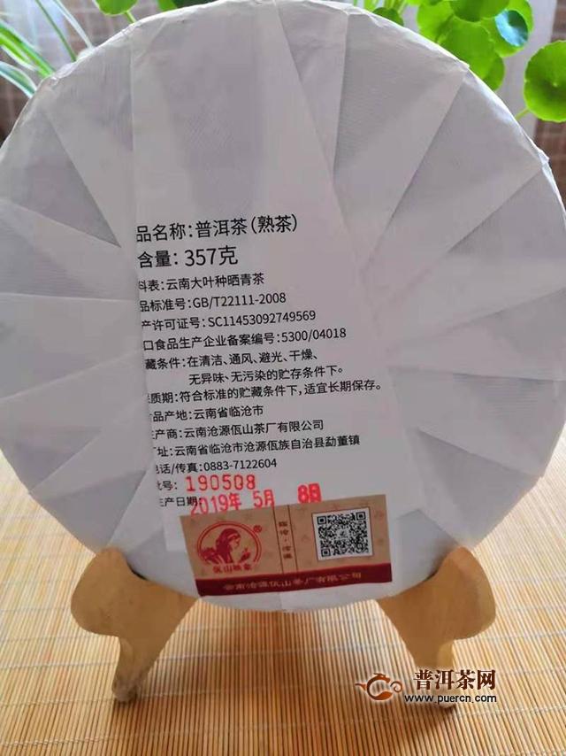 2019年佤山映象 岩金(五年陈) 熟茶试用评测报告