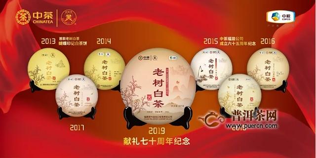 """中茶献礼七十周年纪念:2019""""老树白茶"""",如约而至"""