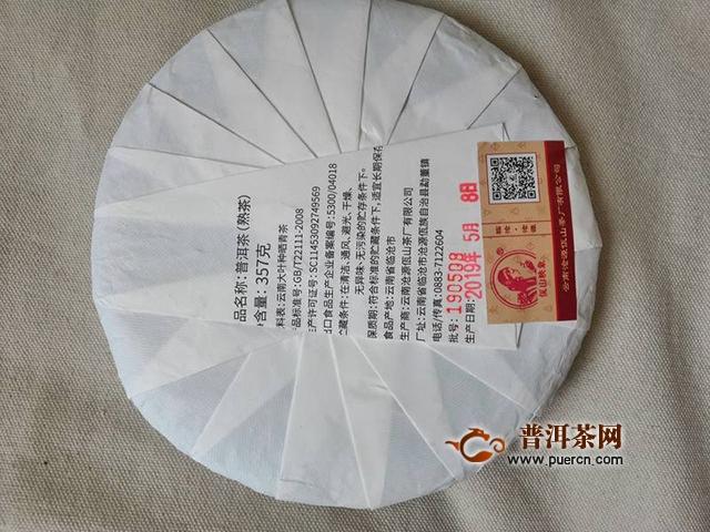 2019年佤山映象岩金(五年陈) 熟茶试用评测报告