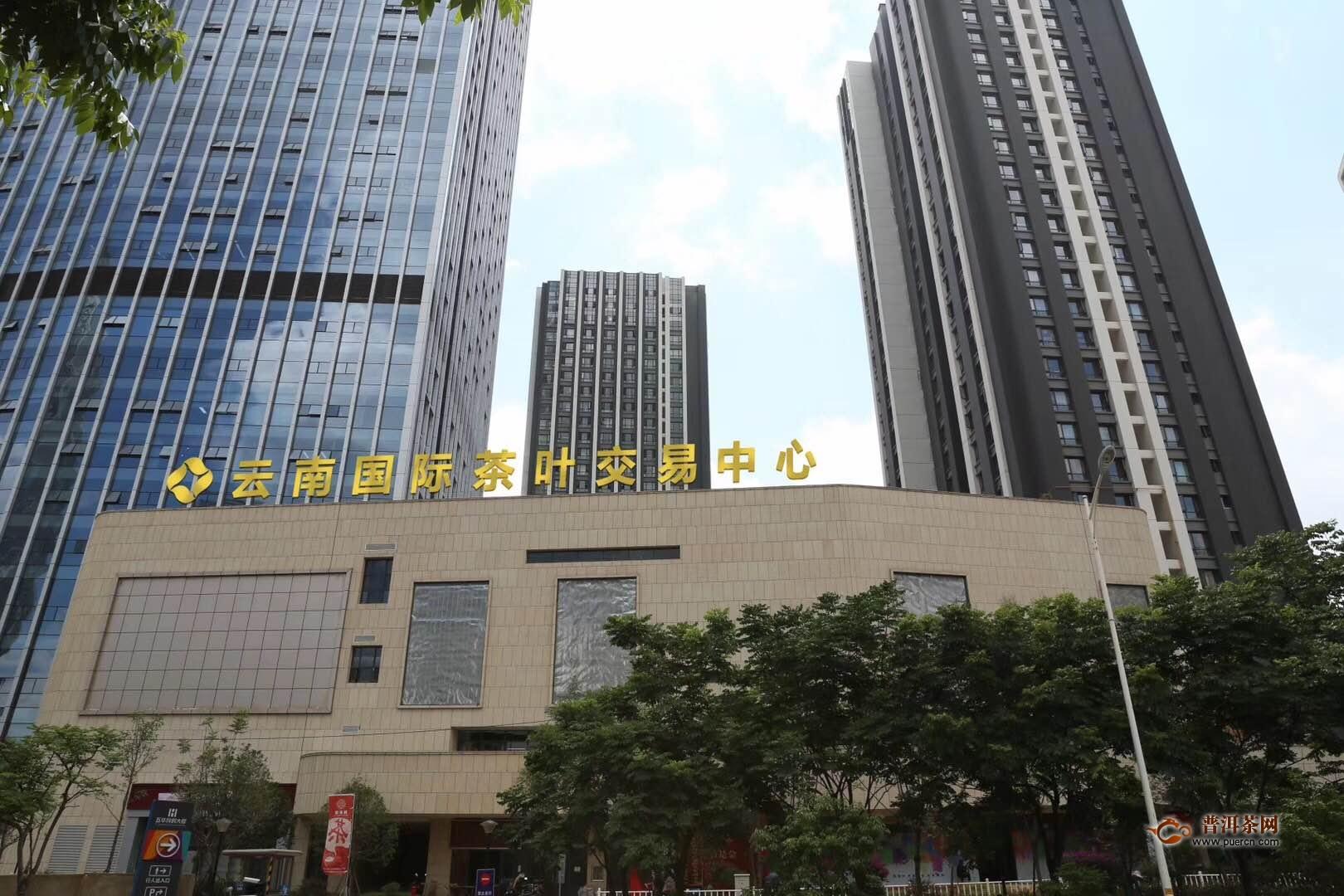 云南国际茶叶交易中心2019年股东(扩大)会议在昆召开