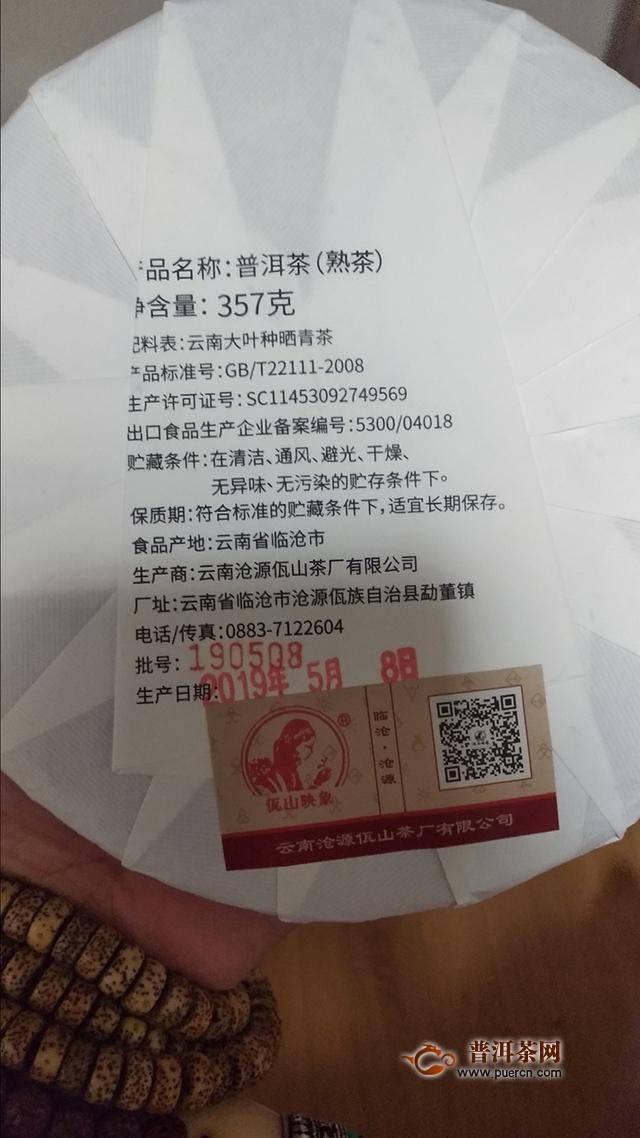 2019年佤山映象岩金五年陈熟茶试用评测报告