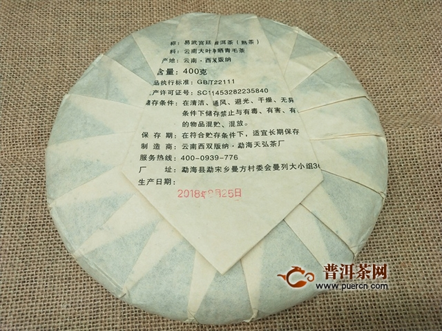 2018年天弘易武宫廷熟茶400克试用评测报告