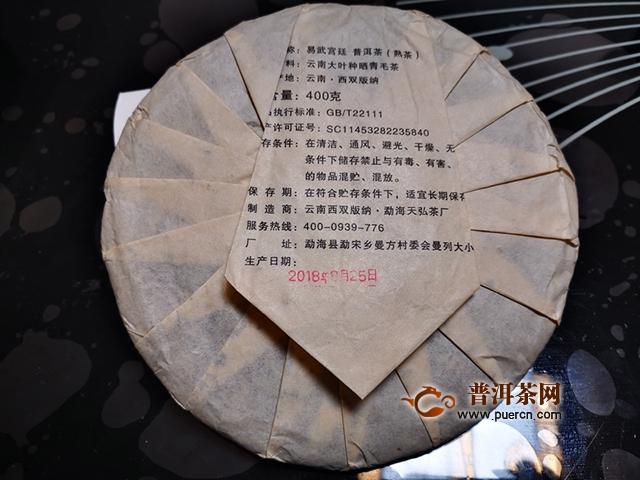 2018年天弘易武宫廷熟茶试用评测报告